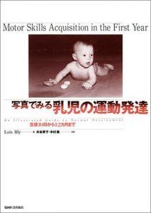乳児の発育発達書籍