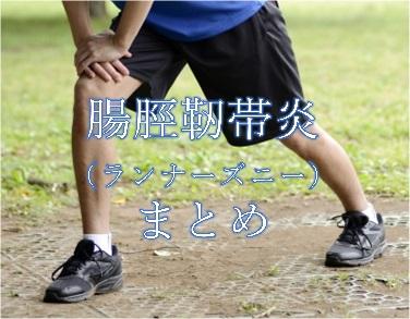 feb21b0ef2 ランナーズニー(腸脛靭帯炎)の症状・原因・対処法のまとめ | 馬場大輔 ...